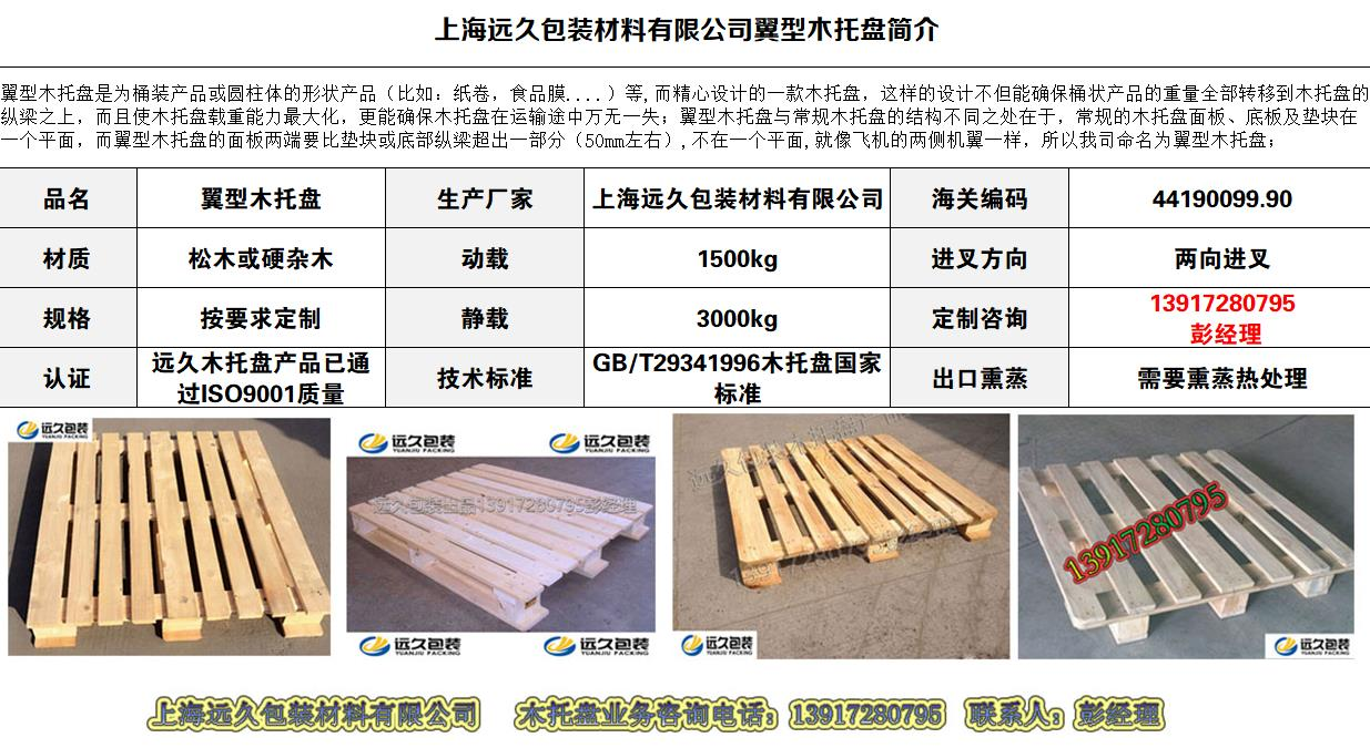 亚虎娱乐_翼型化工木托盘
