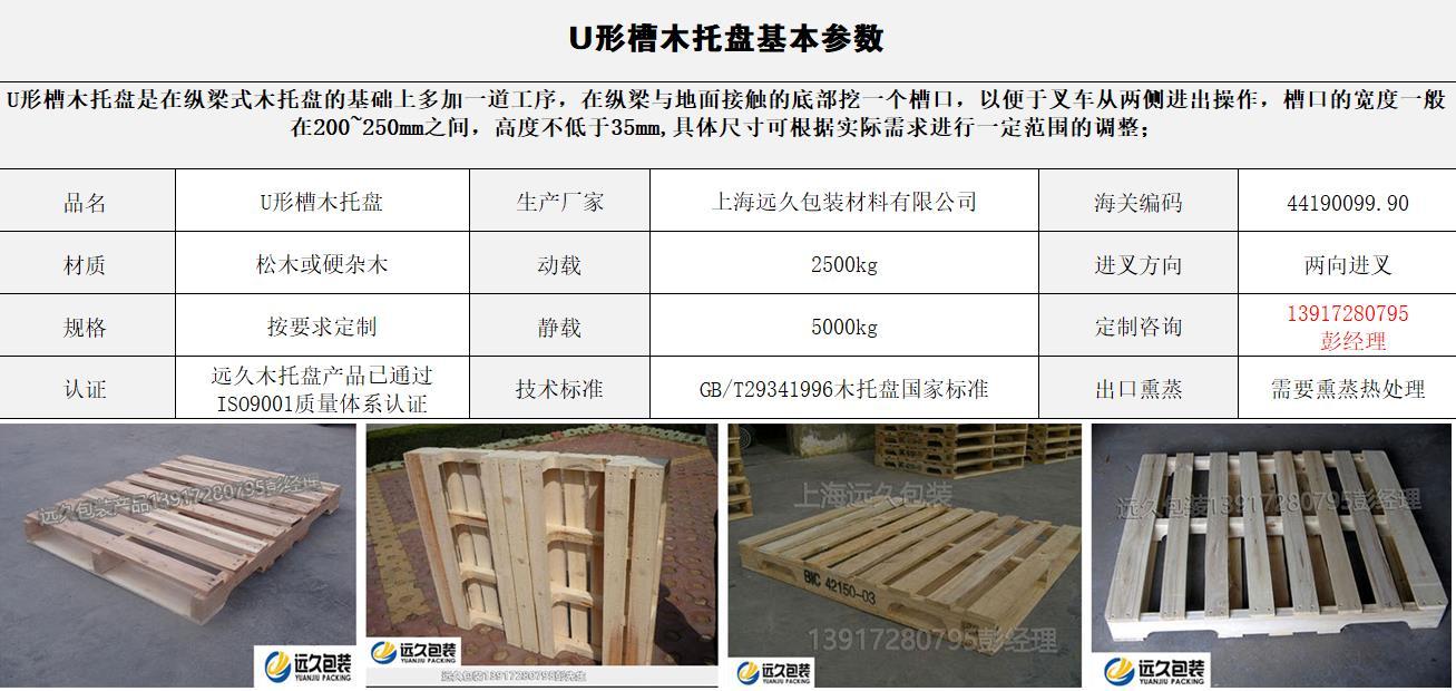 亚虎娱乐_U型槽木托盘