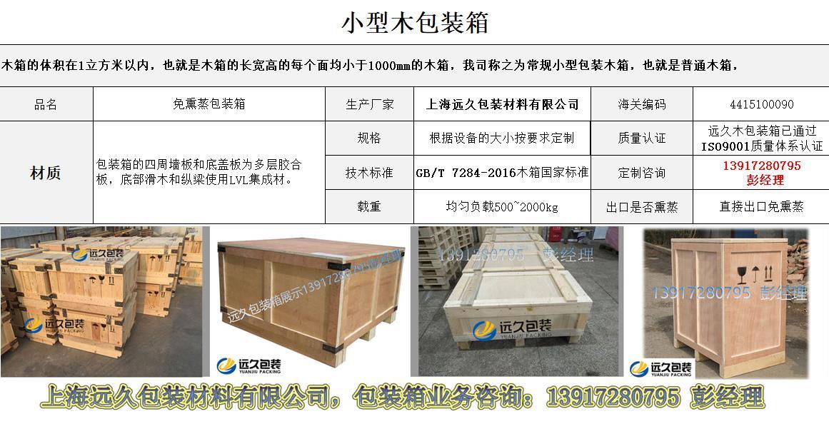 亚虎娱乐_小型木包装箱
