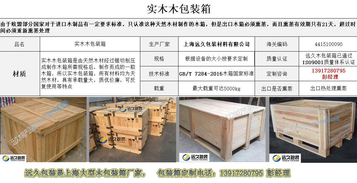 亚虎娱乐_实木木包装箱